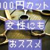 【おススメ】1000円カットは女性もアリ⁉︎【お安い】