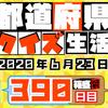 【都道府県クイズ生活】第390回(問題&解説)2020年6月23日