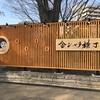 【名古屋城】金シャチ横丁完全ガイド!いよいよ29日から!