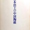 日本出土の中国陶磁 -特別展観 東京国立博物館