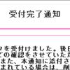 恐怖のeLTAX(エルタックス)電子申告