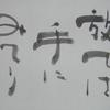 放てば手にみてり(禅語) ~インテリア用書作品~
