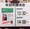 浅草キッド トーク&サイン会(八重洲BC本店)