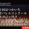 【結果】第3回はつかいち国際バレエコンクール