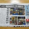 新宿駅で無料謎解き『何故トモニーは落書きされたのか?』の紹介