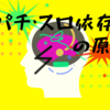 【パチンコ依存・スロット依存の原因と解決策】脳汁の放出を他に向けよう!
