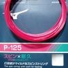 【マイルドな打球感】ミズノ P-125 インプレ