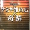 東野圭吾さんとビートルズ
