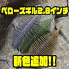 【GEECRACK】フィネスサイズのギル型ワーム「ベローズギル2.8インチ」に新色追加!