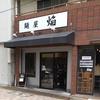 麺屋 焔(2)@大井町 2020年7月30日(木)