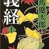 合本『義経』司馬遼太郎