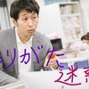 【日本人のありがた迷惑】~ありがた迷惑って自己満足じゃないですか?~
