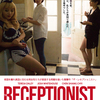 【台湾映画情報】イギリス・台湾合作『THE RECEPTIONIST』(邦題『ザ・レセプショニスト』)5/10より 劇場公開