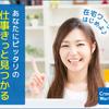 WiFi事情☆ブックオフ