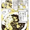 【今日の更新】ゆかい食堂みんなのごはん出張所 第75回 おでん出汁の旨みが最高に合う!大阪駅前第3ビルでトロットロの「牛すじ和だしカレー」を食べてきたよ