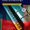 Bill Cunliff - ジャズ・ピアノ上達のための50のエチュード ジャズ・インヴェンション