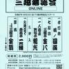 【🈁👉10/2~12 第617回三越落語会オンライン】