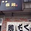 『極鶏』京都、一乗寺でこってりラーメン