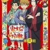 「鬼灯の冷徹」第弐期 DVD BOX 下巻の予約取り寄せが可能なお店はこちら!