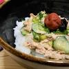 簡単!!ツナマヨ丼の作り方/レシピ