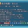 【FEH】赤の死闘・歩行4の継承者について