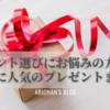 【プレゼント選びにお悩みの方必見!男性に人気のプレゼント31選】