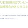 ワンピース卓球大会のHPにきーやんの名前が載りました( *´艸`)