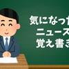 気になったニュース覚え書き(2021年3月28日)