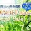 IHGANA PCR Special Sale!