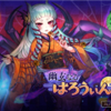 【☆6】幽玄なる はろうぃん夜話を無課金パ攻略!