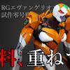 『RG エヴァンゲリオン試作零号機』制作 箱絵のような美装甲を目指して全塗装