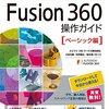 Fusion360の操作を習得したら新時代の幕開けを感じた