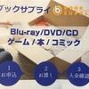 お金がない...そんな時に簡単に本やDVDを買い取りしてもらえるサービスがある。ブックサプライ