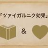 続きが気になるが続ける力に!恋愛、勉強で使える「ツァイガルニク効果」とは?