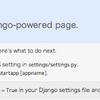 GAEで純粋Django1.4を使う