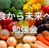 「食から未来へ」勉強会 スタート!
