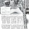 「井納翔一投手の妻がネット民を訴え事件」はいろいろと誤解されている