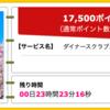 【ハピタス】ダイナースクラブカードが期間限定17,500pt(17,500円)! さらに最大70,000ポイントがもらえる新規入会キャンペーンも!