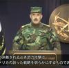 【動画・日本語訳】シリア政府軍 参謀司令部「アメリカによるミサイル攻撃について」声明(全文)