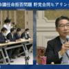 アベノマスクで日本学術会議50年分の予算をどぶに捨てた