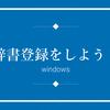 #60 【パソコンスキル向上】辞書登録を活用しよう!