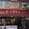 釜山でナッチポックンを食べるなら海雲台の「ケミチッ」が一番美味しい!