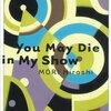 夢・出逢い・魔性 You May Die in My Show Vシリーズ