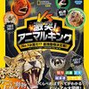 ナショナル ジオグラフィックの児童書的動物大図鑑
