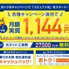 光回線が19万円還元、85,000円キャッシュバック! キャンペーン中!