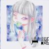 こえ部コンピレーションアルバム『声誕 seitan』