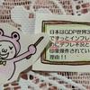 【理不尽な世の中攻略法】日本中イライラ理由:ずっとインフレなのにデフレ不況と印象操作の裏にある搾取システム
