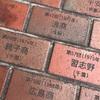 千葉の高校野球の盟主、習志野対銚子商業が準決勝で激突!千葉の高校野球ファンいとってはたまらない一戦です!