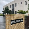 【浄化センター】松永浄化センター見学