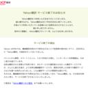 Yahoo!翻訳、6/29にサービス終了へ 「機械翻訳利用のすそ野を広げる役目を終えた」